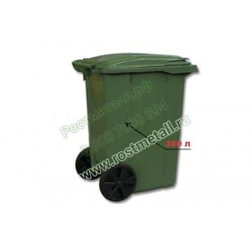 Пластиковый контейнер для мусора объемом 360 литров