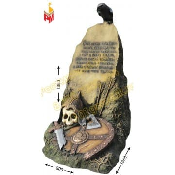 Сказочный персонаж Былинный камень