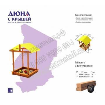 Детская игровая песочница Дюна с крышей