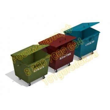 Комплект из 3 контейнеров металлических 1,1 м3 для раздельного сбора мусора - бумаги, пластика, стекла