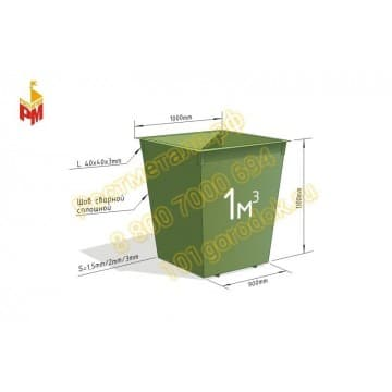 Контейнер металлический мусорный объём 1 м3