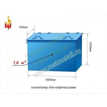 Контейнер металлический для нефтешлама объём 1,6 м3