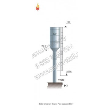 Водонапорная башня Рожновского 50м3 опора - 15м диаметр 1220мм