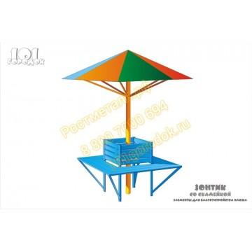 Зонтик от солнца со скамейкой