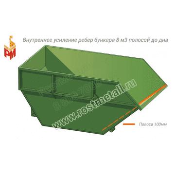 Внутреннее усиление ребер бункера 8 м3 полосой до дна