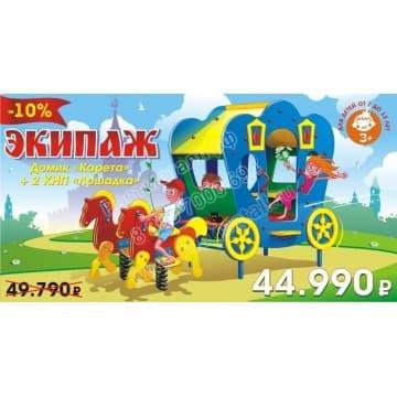 Карета с лошадьми Экипаж для детей
