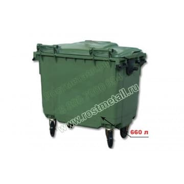 Пластиковый контейнер для мусора объемом 660 литров