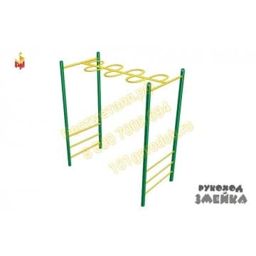 Рукоход Змейка