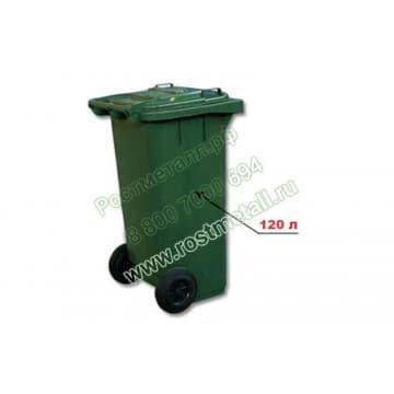 Пластиковый контейнер для мусора объемом 120 литров